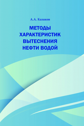 Методы характеристик вытеснения нефти водой А.А. Казаков