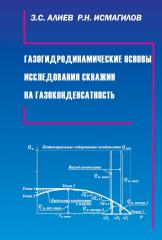 Газогидродинамические основы исследования скважин на газоконденсатность