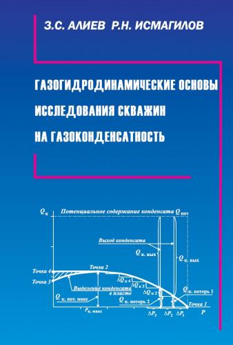 Газогидродинамические основы исследования скважин на газоконденсатность З.С. Алиев, Р.Н. Исмагилов