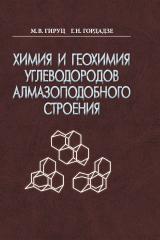 Химия и геохимия углеводородов алмазоподобного строения