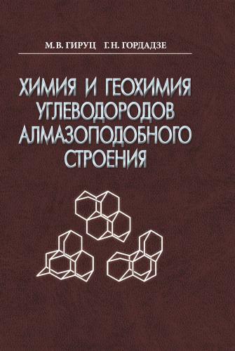 Химия и геохимия углеводородов алмазоподобного строения М.В. Гируц, Г.Н. Гордадзе