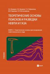 Теоретические основы поисков и разведки нефти и газа (книга 1)