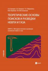 Теоретические основы поисков и разведки нефти и газа (книга 2)