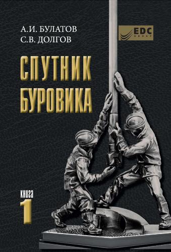 Спутник буровика (в 2 кн.) А.И. Булатов, С.В. Долгов