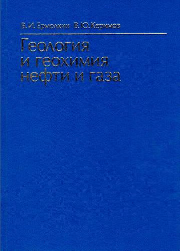 Геология и геохимия нефти и газа В.И. Ермолкин, В.Ю. Керимов