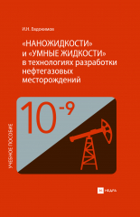 «Наножидкости» и «умные жидкости» в технологиях разработки нефтегазовых месторождений
