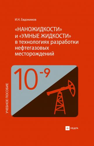 «Наножидкости» и «умные жидкости» в технологиях разработки нефтегазовых месторождений И.Н. Евдокимов