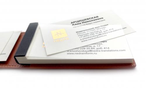 Комплект визитных карточек для одного сотрудника