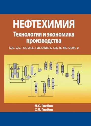 Нефтехимия. Технология и экономика производства Л.С. Глебов, С.Л. Глебов