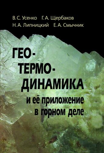 Геотермодинамика и её приложение в горном деле В.С. Усенко, Г.А. Щербаков,  Н.А. Липницкий,  Е.А. Смычник
