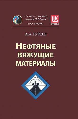 Нефтяные вяжущие материалы А.А. Гуреев