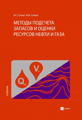Методы подсчета запасов и оценки ресурсов нефти и газа И.С. Гутман, М.И. Саакян