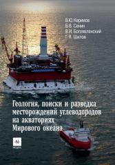 Геология, поиски и разведка месторождений углеводородов на акваториях Мирового океана
