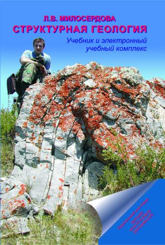 Структурная геология Л.В. Милосердова