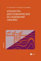 Аппаратура для геофизических исследований скважин