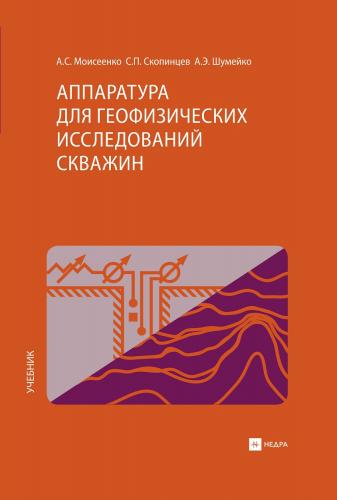 Аппаратура для геофизических исследований скважин А.С. Моисеенко, С.П. Скопинцев, А.Э. Шумейко