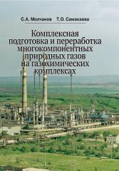 Комплексная подготовка и переработка многокомпонентных природных газов на газохимических комплексах