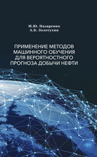 Применение методов машинного обучения для вероятностного прогноза добычи нефти М.Ю. Назаренко, А.Б. Золотухин