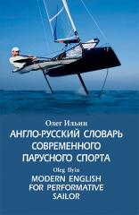 Англо-русский словарь современного парусного спорта