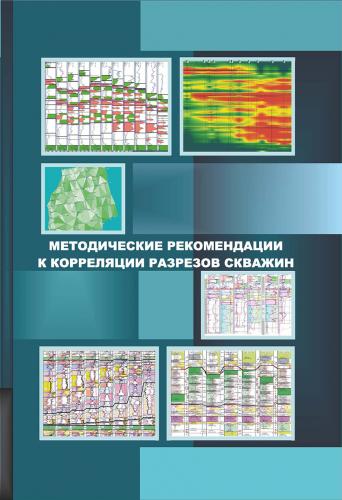 Методические рекомендации к корреляции разрезов скважин И.С. Гутман