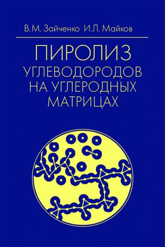 Пиролиз углеводородов на углеродных матрицах В.М. Зайченко, И.Л. Майков