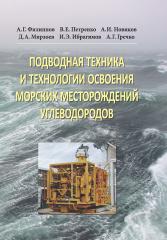 Подводная техника и технологии освоения морских месторождений углеводородов