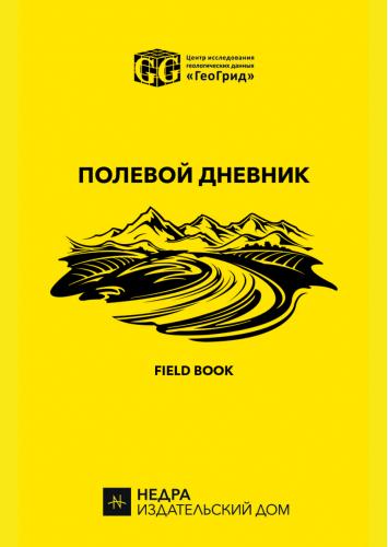Полевой дневник (рабочая тетрадь со справочными материалами) С.Н. Болотов