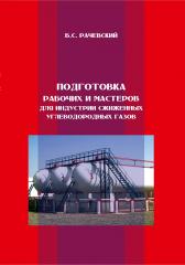 Подготовка рабочих и мастеров для индустрии сжиженных углеводородных газов