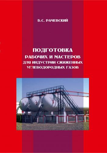 Подготовка рабочих и мастеров для индустрии сжиженных углеводородных газов Б.С. Рачевский