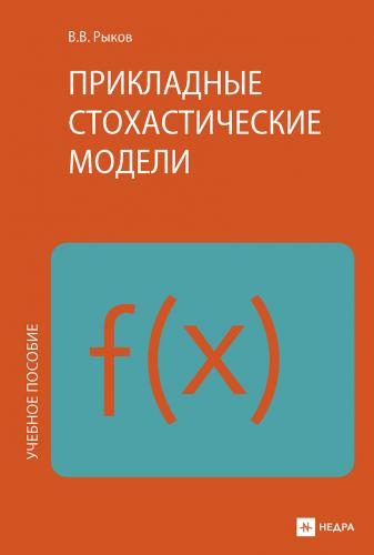Прикладные стохастические модели В.В. Рыков