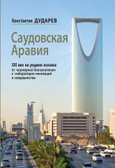 Саудовская Аравия. XXI век на родине ислама: от «всемирной бензоколонки» к «лаборатории инноваций и совершенства»