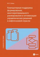 Компьютерная поддержка формирования, многокритериального ранжирования и оптимизации управленческих решений в нефтегазовой отрасли