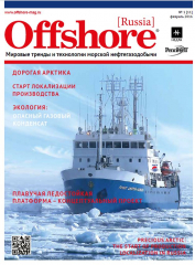 Offshore [Russia] № 1 [11], февраль 2016