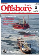 Offshore [Russia] № 1 [15], февраль 2017