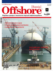 Offshore [Russia] № 2 [16], май 2017