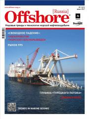 Offshore [Russia] № 3 [17], август 2017