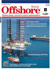 Offshore [Russia] № 2 [20], апрель 2018
