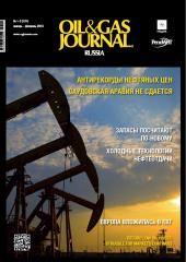 Oil&Gas Journal № 1-2 [101], январь-февраль 2016