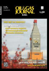 Oil&Gas Journal № 10 [109], октябрь 2016