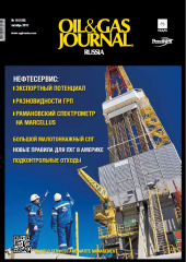 Oil&Gas Journal № 10 [120], октябрь 2017