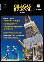 Oil&Gas Journal № 10 [120], октябрь 2017