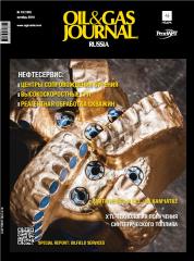 Oil&Gas Journal № 10 [130], октябрь 2018