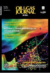 Oil&Gas Journal № 11 [110], ноябрь 2016