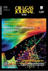 Oil&Gas Journal № 11 [110], ноябрь 2016