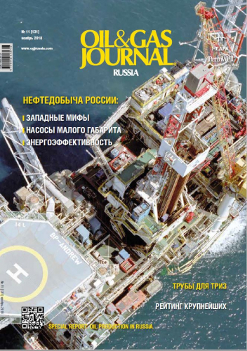 Oil&Gas Journal № 11 [131], ноябрь 2018 Алексей Чечурин, Анатолий Замрий, Сергей Черных, Пола Диттрик, Андрей Белоусов, Олег Бикбулатов,  Евгений Хартуков, Александр Завьялов, Джули Шемета, Уильям Л. Абриэль, Адитья Сарасват, Дарья Сурова, Павел Катюха, Елена Петрухина