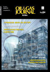 Oil&Gas Journal № 12 [111], декабрь 2016