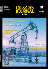 Oil&Gas Journal № 12 [122], декабрь 2017