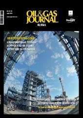 Oil&Gas Journal № 3 [113], март 2017