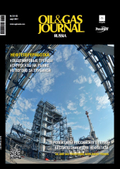 Oil&Gas Journal № 3 [113], март 2017