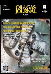 Oil&Gas Journal № 4 [103], апрель 2016